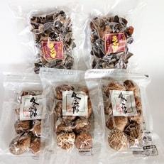 国内産乾椎茸・きくらげ詰め合わせ(椎茸50g×3袋・きくらげ40g×2袋)セット