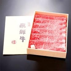 【飛騨牛】ロース・肩ローススライス500g(すき焼き/しゃぶしゃぶ)