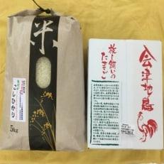 下郷産こしひかり(5kg)と会津地鶏卵セット