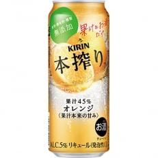 キリン チューハイ 本搾り オレンジ 500ml 1ケース(24本)