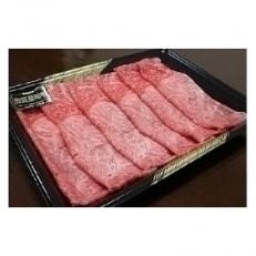 佐賀産和牛しゃぶしゃぶ・すき焼用 220g