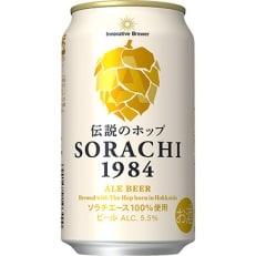 伝説のホップ SORACHI 1984 350ml 24本入り