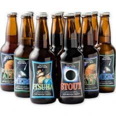 作州津山ビール 宇宙ラベルシリーズ12本入り