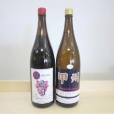 山梨市産一升瓶ワイン 赤白2本セット1