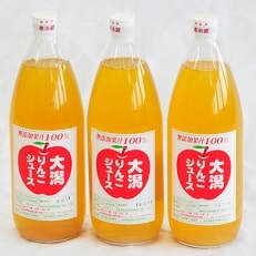 山本りんご園 大潟りんごジュース1L×3本セット