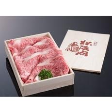 松阪牛 すきやき肉(ロースまたは肩ロース) 400g