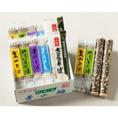 松田製麺あれこれセット(30食入り)