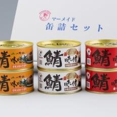 鯖缶詰6缶詰め合わせ B