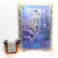 雪蔵工房「おぼろづき」(平成30年産)・びばいのてしごと味噌セット