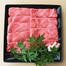 博多和牛 上スライス すき焼き用 A4等級以上 (450g)