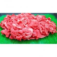 肉まる国産牛(もも、バラ)切り落とし1kg