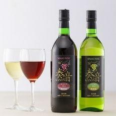 無添加辛口ワイン奏音シリーズ