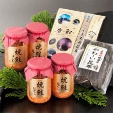 焼鮭ほぐし&昆布製品セットSS2