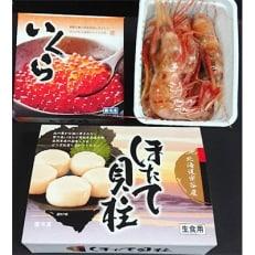 【宗谷産】冷凍ほたて貝柱・鮭いくら醤油漬・ぼたん海老セット