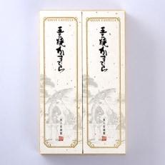 五三焼かすてら詰合せ0.7号×2本入(400g×2)