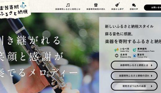埼玉県北本市、楽器を寄付すると査定価格分の控除を受けられる「楽器寄付ふるさと納税」開始