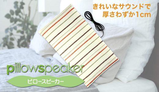 浜松市のふるさと納税返礼品に超薄型高音質「ピロースピーカー」が登場