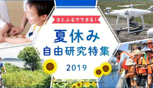 さとふる、「ふるさと納税 夏休み自由研究特集2019」ページ公開