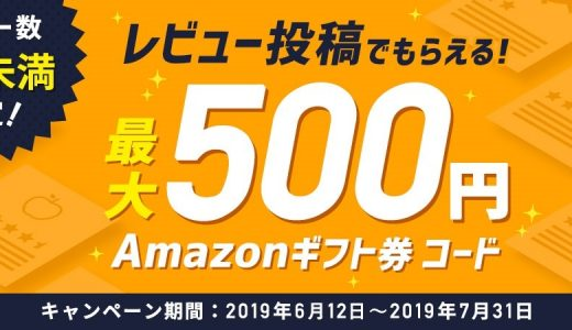 ふるなび、レビュー件数5件未満を対象にした「Amazonギフト券コードプレゼントキャンペーン」実施