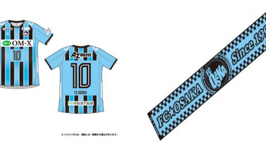 「FC大阪グッズ」が、東大阪市ふるさと納税の返礼品に登場
