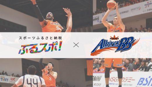 ふるスポ!が新潟アルビレックスBB&長岡市と連携…新プロジェクト開始