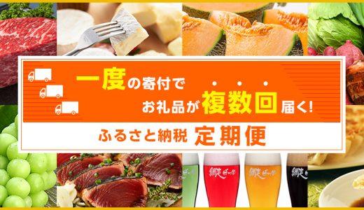 さとふる、一度の寄付で肉や米などのお礼品が複数回届く「ふるさと納税 定期便特集」公開