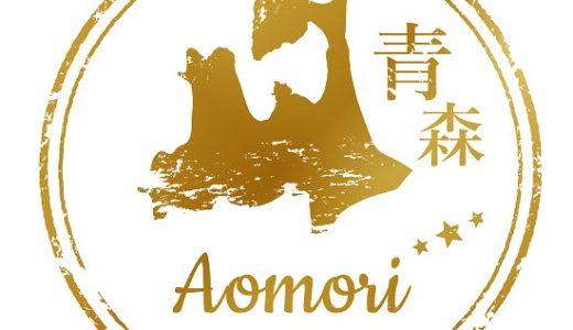 11ぴきのねこシリーズ「ぶた」のぬいぐるみ、青森県三戸町のふるさと納税返礼品に登場