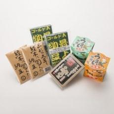 健康納豆5種類セット