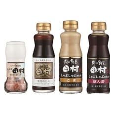 肉の割烹田村たれセット