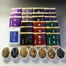 丹波黒豆納豆入り高級納豆7種・男鹿半島の塩付き食べ比べセット<21個入り>