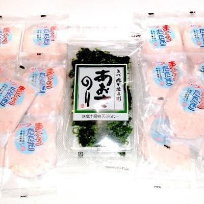 ネギトロ丼用まぐろすき身とあおさのりセット20(a10-084)