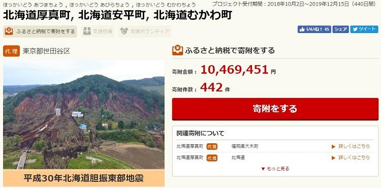 北海道胆振地方地震の寄付