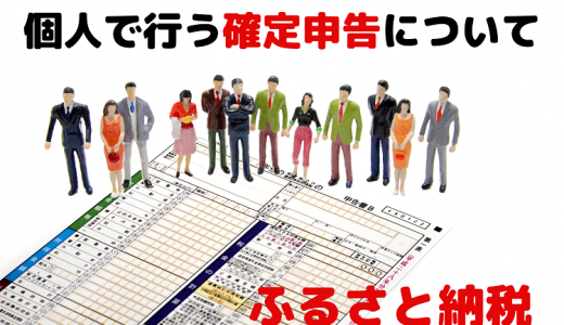 【ふるさと納税】個人で行う確定申告~税控除を受けるための申請の仕方
