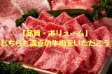 「品質・ボリューム」 どちらも満点の牛肉をいただこう