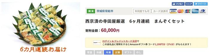 西京漬 茨城県寺田屋6万円