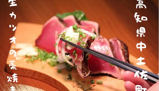 ふるさと納税で地元の特産品を頼むなら高知県中土佐町「カツオ藁焼きタタキ」
