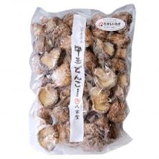 大分県産中玉どんこ椎茸300g 原木栽培 干し椎茸