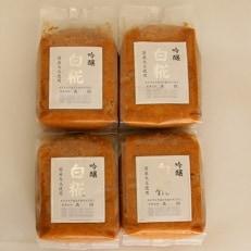 吟醸味噌白糀1kg×4個[4206-049]