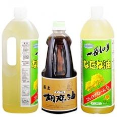 一番搾りなたね油 1500g×2本 純正胡麻油(濃口)900g×1本【圧搾絞り菜種油とごま油セット】