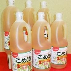 国産こめ油(1,500g)×6本 b_07