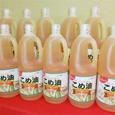 国産こめ油(1,500g)×10本 c_12