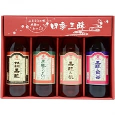 ★TAGAWA謹製★モンドセレクション2018金賞★【マルボシ酢黒酢ギフト】