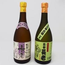 2018年秋新発売【泡盛】北谷長老一般酒30度&新発売の13年古酒25度720mlセット