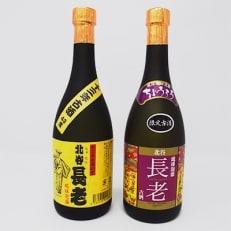 【泡盛】北谷長老13年古酒43度&限定古酒35度720mlのセット