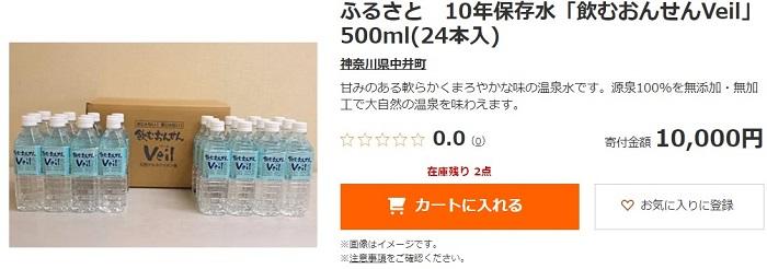 神奈川県中井町10年保存水
