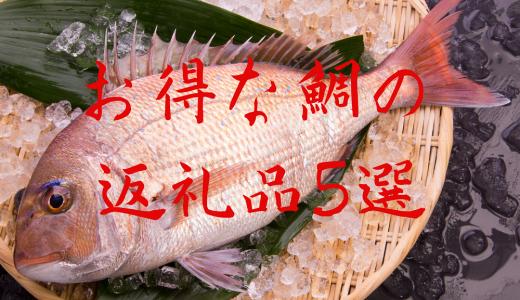 【ふるさと納税】さとふるのお得な「鯛を食べつくす」返礼品5選