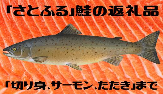 【ふるさと納税】お得な鮭の返礼品 「切り身、サーモン、たたき」まで揃うさとふるの返礼品ベスト6