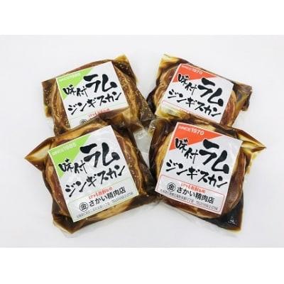 さかいのジンギスカン2種1.6kg(31W-Ⅰ1)
