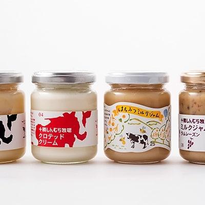 十勝しんむら牧場 放牧牛のミルクジャム・クロテッドクリームセット<4本入り>