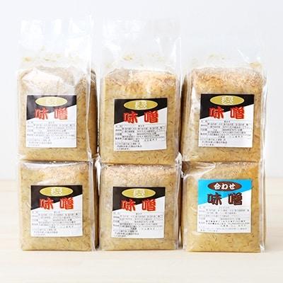 【鹿児島県産大豆使用】手作り麦味噌 6パック